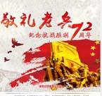 79.敬礼老兵 纪念抗战胜利72周年,红网湘潭站.jpg