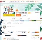 86.了不起的青春超话—新浪微博超级话题.jpg