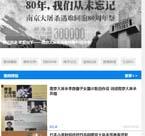 95.铭记历史 珍爱和平——南京大屠杀遇难同胞80周年祭.jpg