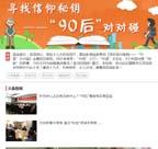 """100.寻找信仰秘钥——""""90后""""对对碰 荔枝新闻.jpg"""