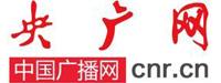 央广网.jpg