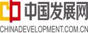 中国发展网.jpg