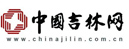 中国吉林网.jpg
