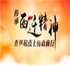 14.西迁精神.jpg