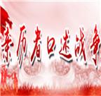 29.亲历者口述战争.png