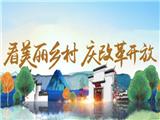 34.看美丽乡村庆改革开放.png