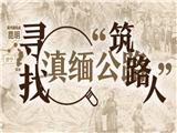 37.德宏寻找滇缅公路筑路人.png