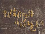 40.重走信仰之路 传承红色基因.png