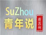 41.苏州雷火app官网说.png