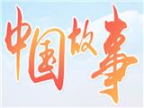 42.镜头里的中国故事.png