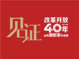 45.见证-改革开放四十年山东摄影家作品展.png