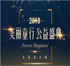 """51.2018凤凰网""""美丽童行""""公益盛典.png"""