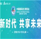 68.中国国际进口博览会.png