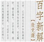 84.百字新解微党课.png