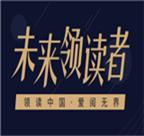 86.领读中国-爱阅无界.png