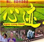 90.扶贫故事中英双语微视频《心迹》.png