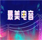 """91.城市指挥家奏响 """"最美电音"""".jpg"""