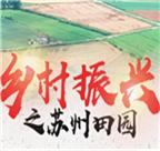 98.乡村振兴之苏州田园.png