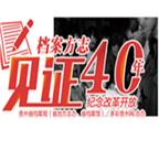 99.档案方志见证贵州改革开放40周年.png