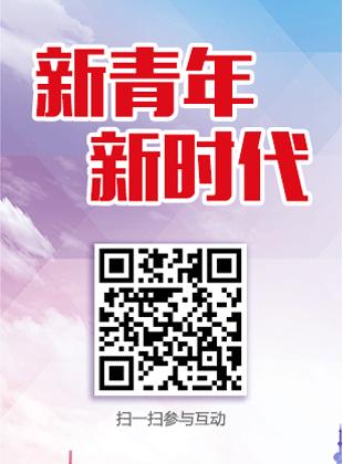 0620新青年新时代.png