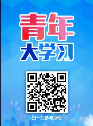 0620青年大学习.png