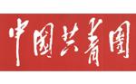 中国共青团杂志logo.png