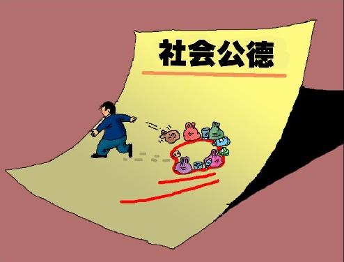 社会功德.png